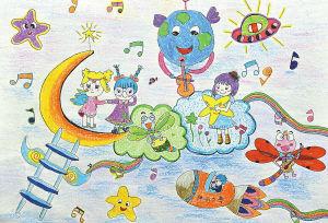 中国梦 我的梦 全省儿童画大赛优秀作品选登