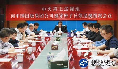 中央第七巡视组向中国出版集团公司反馈巡视情况