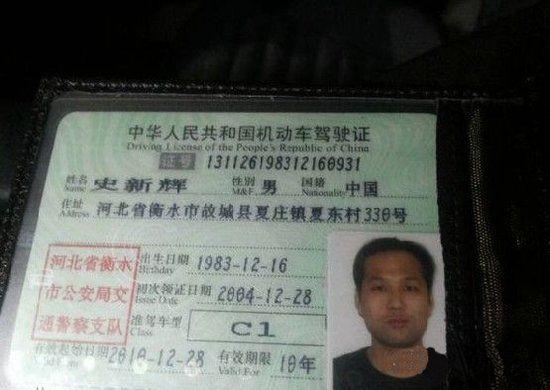网传肇事司机驾照。