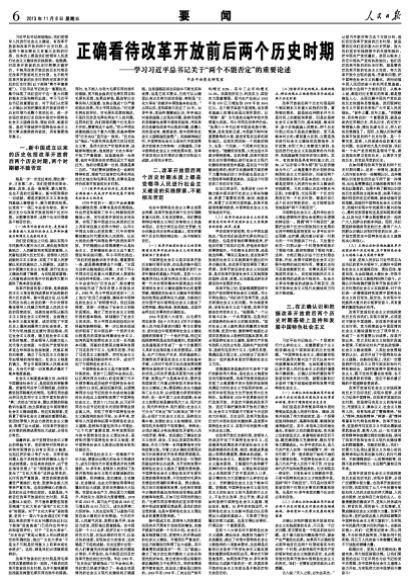 人民日报整版刊登文章:正确看待改革开放前后两个历史时期