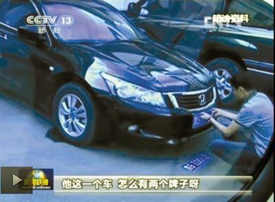 黑龙江通报的两起违规案例:在当地一处政府大院里,一驾驶员正更换车牌,调查组发现这两个牌照都是空号。