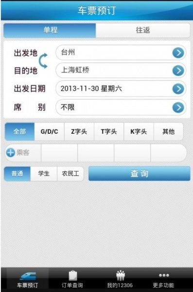 曝12306推手机客户端 客服否认