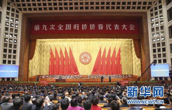 12月2日,第九次全国归侨侨眷代表大会在北京人民大会堂开幕。 新华社记者 丁林摄