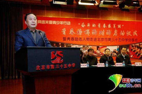 """12月30日,""""奋斗的青春最美丽""""青春榜样面对面活动在京启动。图为启动仪式上,国家互联网信息办公室专职副主任任贤良讲话。中国青年网记者 张炎良 摄"""