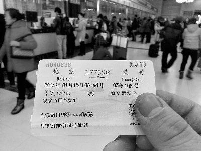 今天上午,记者再次通过网络购买同车次车票,但票面不显示姓名  摄/法制晚报记者 张颖川