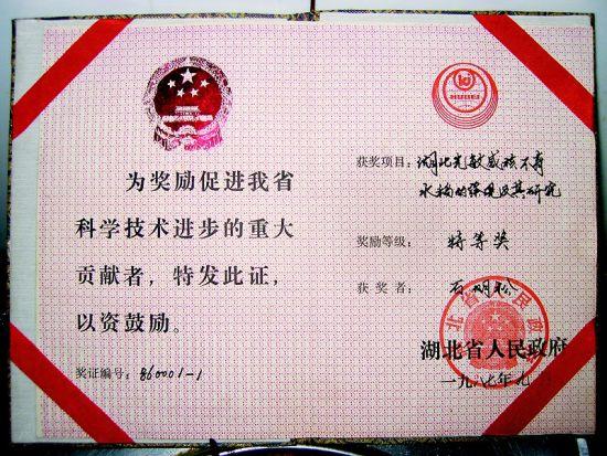 仙桃农民发现两系法杂交水稻技术与袁隆平共执牛耳