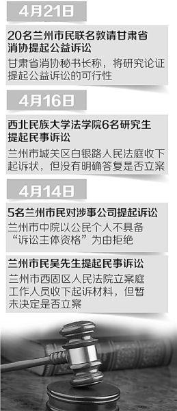 4月21日下午,兰州市民王先生向甘肃省消费者协会提交了由20名市民联名签字的《敦请甘肃省消费者协会对兰州自来水苯污染事件提起公益诉讼的请求》。 制图:李姿阅