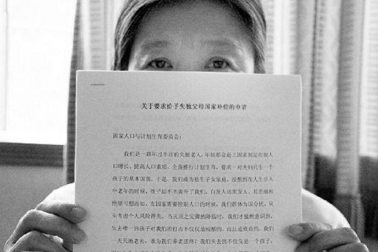 失独父母代表给记者出示2012年向国家计生委递交的申请