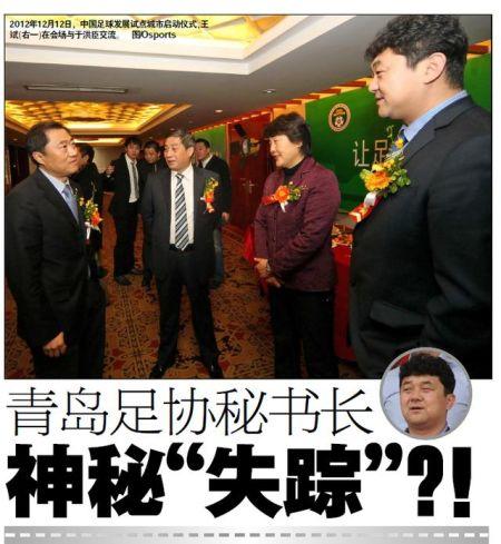 青岛市原足球运动管理中心主任、青岛市足球协会秘书长王斌,正在接受青岛市有关部门调查。体坛周报截图