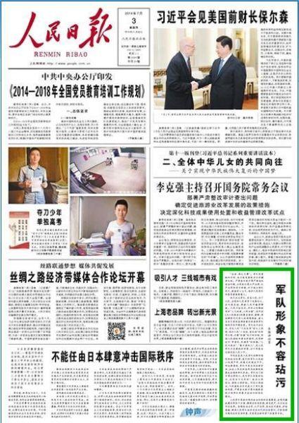 人民日报7月3日一版刊发评论员文章《军队形象不容玷污》