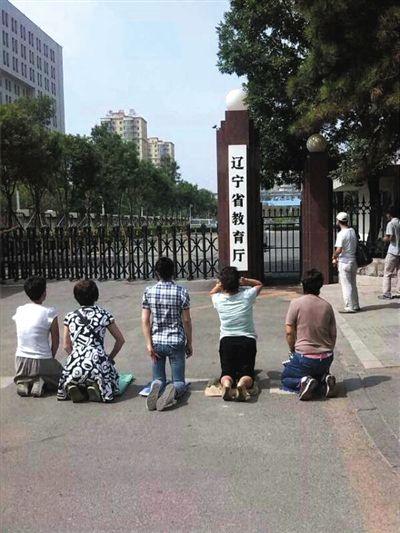 近日,辽宁音乐学院考生家长在辽宁省教育厅门前下跪,为孩子落榜讨说法。图/东方IC