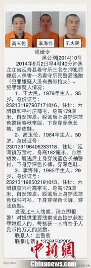 黑龙江越狱逃犯未携带枪支警方悬赏每名嫌犯10万