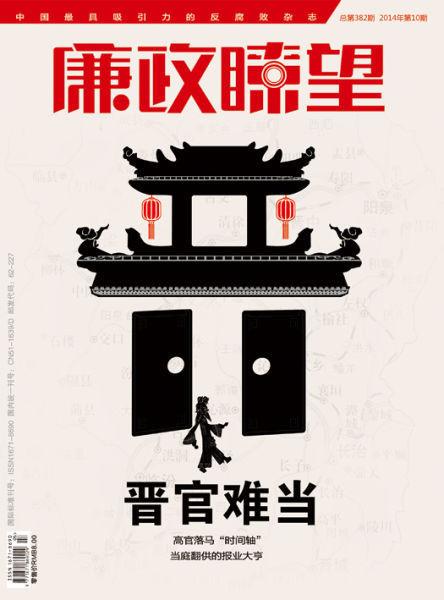 廉政�t望第10期封面