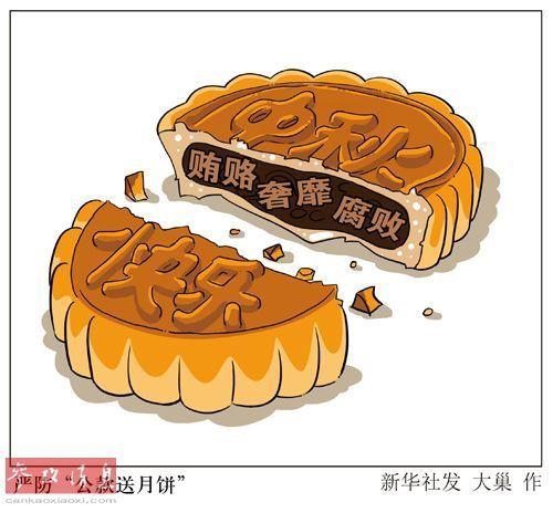 """漫画:严防""""公款送月饼"""""""