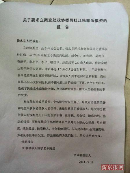 报告中反映修水县政协委员、县个体协会会长、修水县民乐家电有限公司董事杜江修自2010年起至今先后向200余人借债,金额达5000万。