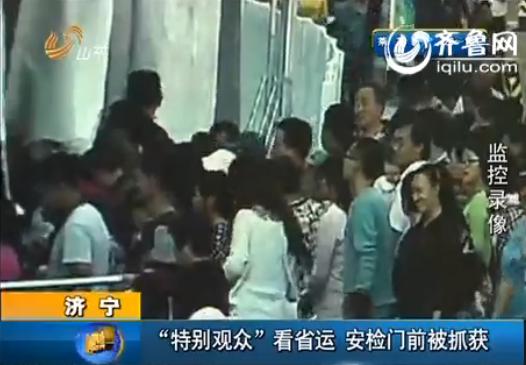 济宁:网上逃犯凑热闹看省运安检门前落网被抓