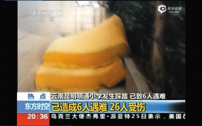 引发事故的海绵垫。央视截屏