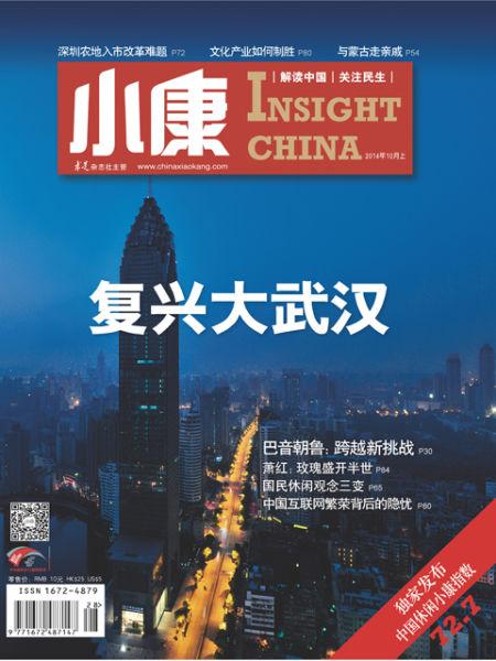 《小康》2014年10月(上)封面