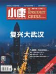武汉市委书记:2049年建成国家中心城市