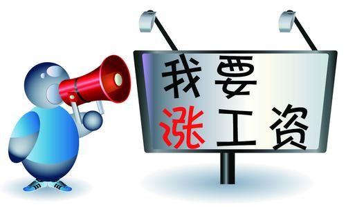 广东省2014年企业工资指导线昨日公布,如果你所供职的企业经营正常,可以要求企业今年涨薪9%。图为资料图。