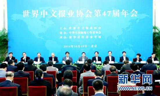 10月19日,世界中文报业协会第47届年会在北京开幕。中共中央政治局委员、中央书记处书记、中宣部部长刘奇葆出席开幕式并致辞。新华社记者 姚大伟 摄