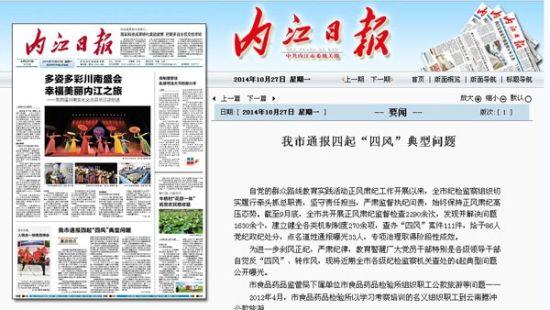 """《内江日报》头版将此事件作为""""典型问题进行了公开曝光。"""