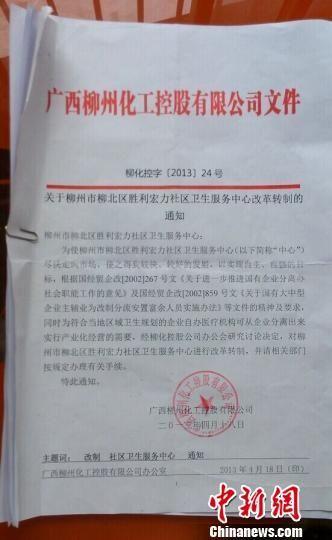 图为2013年4月,柳州化学工业集团有限公在未经当地国资委批准情况下,下发改制医院的文件。 周潇男 摄