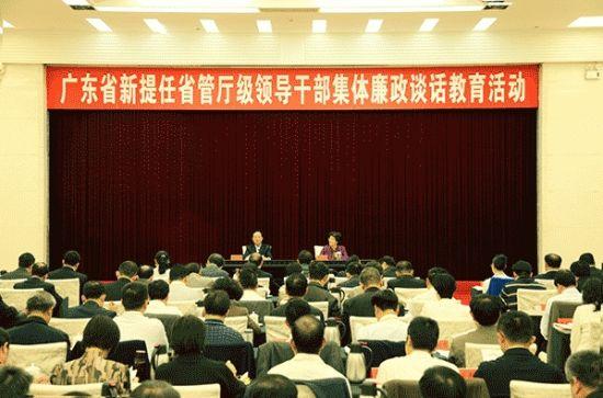广东省新提任省管厅级指导干部团体廉政说话教导流动。