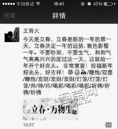 王青火在飞机失事前发的微信,充满了对未来的期待