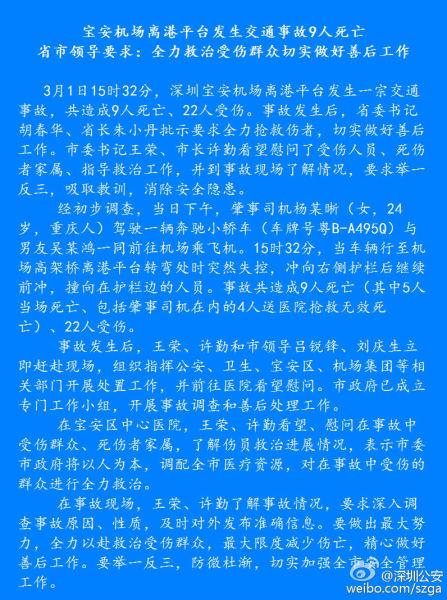 深圳警方通报。