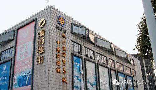 2015年3月,吴芳芳成立的东皇公司开发的瑞纺贸易城。
