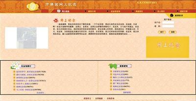 """万佛华裔陵寝官网主页国有9个节目,""""网上留念""""节目位列此中。"""