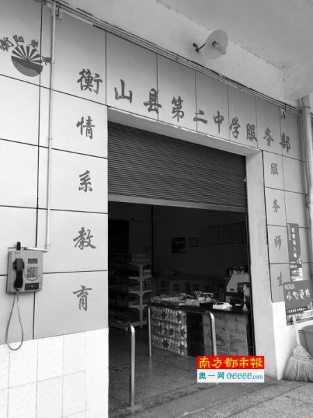 """衡山县二中学生服务部所挂的是个体工商营业执照,门口却又印着""""衡阳楚康""""的LOGO。宋凯欣 摄"""