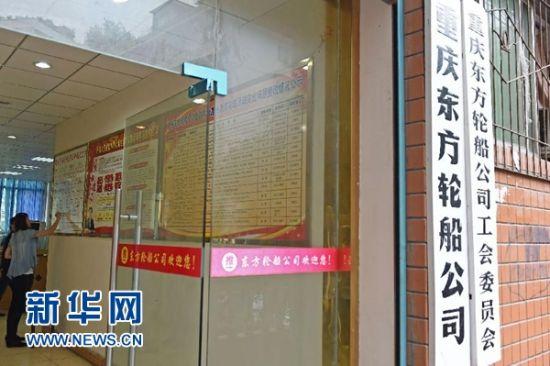 6月3日拍摄的重庆东方轮船公司。 新华社记者 陈诚 摄