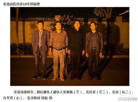 安徽5人下狱15年后当庭被撤消成心杀人罪