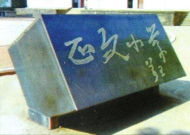 万里为通江县正文小学题词。