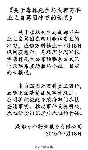 援藏志愿者曝遭慈善豪车队殴打 涉事公司回应