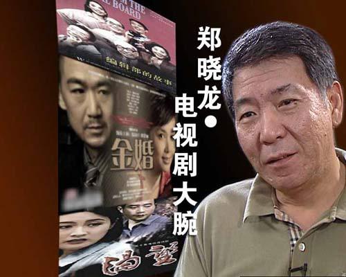 电视剧大腕:郑晓龙