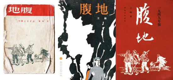 《腹地》1949年版、1985年版及2007年版。