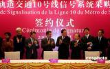 图文:萨科齐出席上海轨道交通采购签约仪式