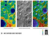 国家航天局公布部分月球探测新数据(组图)