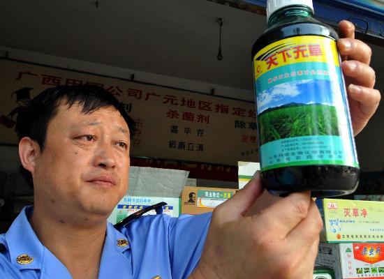 图文:广元市工商管理局执法人员在抽查农药