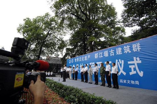 图文:都江堰古建筑群抢救保护工程正式开工