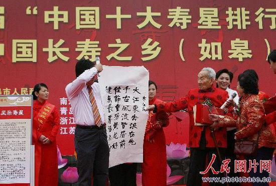 首届中国十大寿星排行榜揭晓(组图)