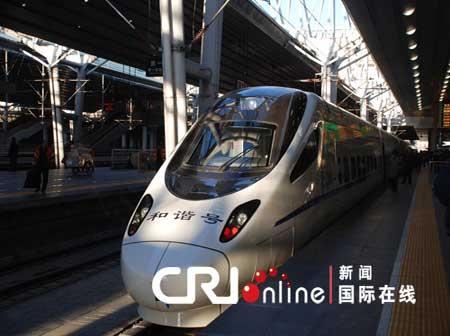 北京至太原首列动车今晨北京西站首发(组图)