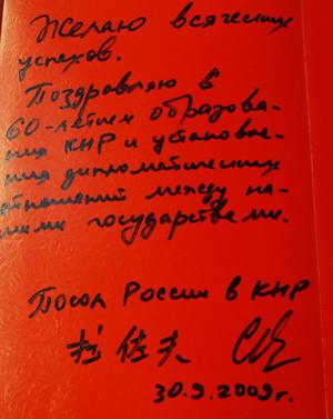 俄罗斯大使谈中俄建交60周年(组图)