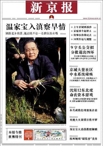 图文:新京报2010年3月22日封面头版