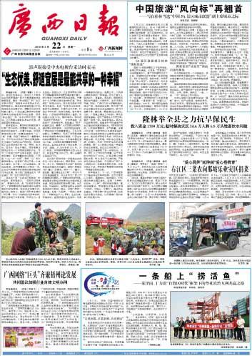 图文:广西日报2010年3月22日封面头版