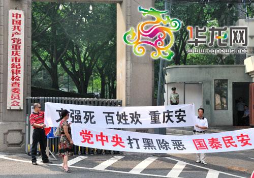 重庆市民拉横幅放鞭炮庆祝文强今日被执行死刑(图)