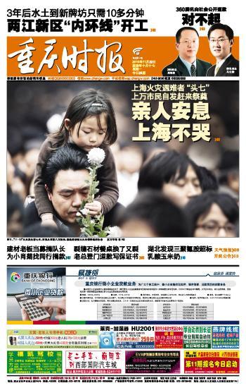 重庆时报头版